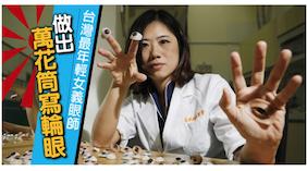 壹週刊專訪 台灣最年輕女義眼師