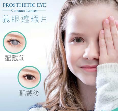 隱形眼鏡遮瑕片 1