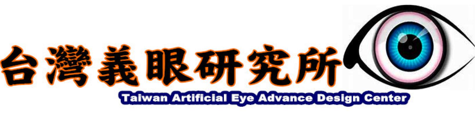 臺灣義眼有限公司