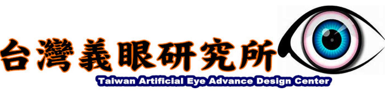 台灣義眼研究所,臺灣義眼,假眼,眼睛,義眼,手工,訂製,醫療器材,美容,美觀,容貌,失明,盲人,瞳孔,視網膜,眼,眼整形,眼腔,睫毛倒插,萎縮,眼科,整形